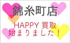 錦糸町店HAPPY買取始まりました