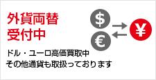 ANA・JAL株主優待券 高価買取
