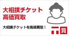 JR株主優待券 高価買取