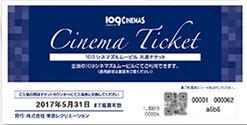 109シネマズ 映画鑑賞券