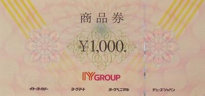 IYグループ商品券の高価買取