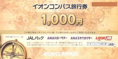 イオンコンパス旅行券