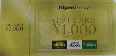 アルペン商品券の高価買取