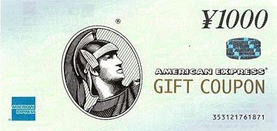 アメリカンエクスプレスギフトカード