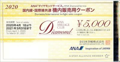 ANAダイヤモンドサービス