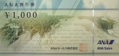 ANA(全日空)旅行券