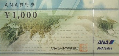 ANA(全日空)旅行券の高価買取