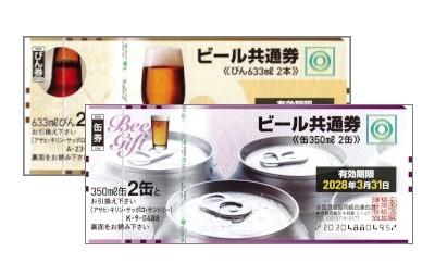 購入:各種ビール券