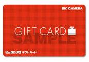 ビックカメラギフトカード