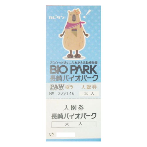 長崎バイオパークの高価買取