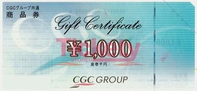 CGCグループ商品券