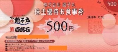 銚子丸株主優待券