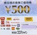 ココスジャパン株主優待券