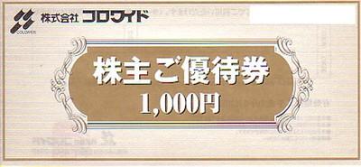 コロワイド 株主優待券