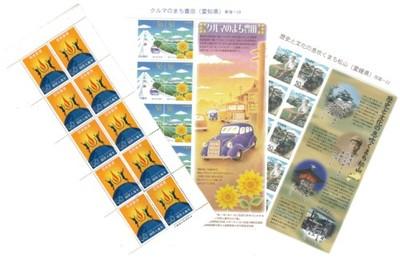 記念切手・旧柄シート(額面100円以下)