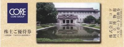 コア 国立博物館年間パスポート引換券の高価買取