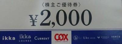 COX株主優待券