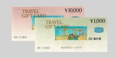 DC旅行券の高価買取
