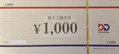 ダイヤモンドダイニング株主優待券