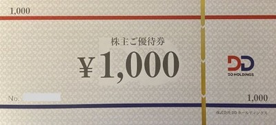 ダイヤモンドダイニング株主優待券の高価買取