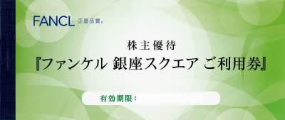 ファンケルスクエア株主優待券(FANCL)