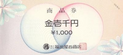 福田屋百貨店商品券