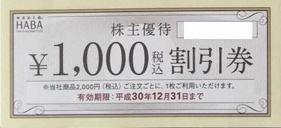 ハーバー研究所株主優待券