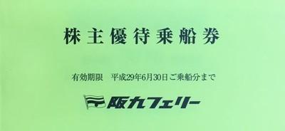 阪九フェリー株主優待券