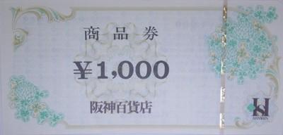 阪神百貨店商品券の高価買取
