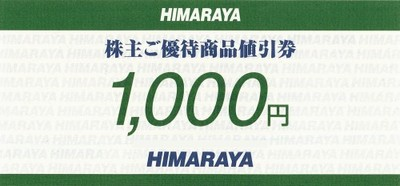 ヒマラヤ株主優待券の高価買取