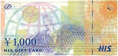 HIS旅行券(H.I.S.商品券SKY)の高価買取
