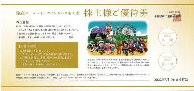 本田技研株主優待券の高価買取