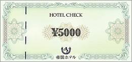 帝国ホテル券