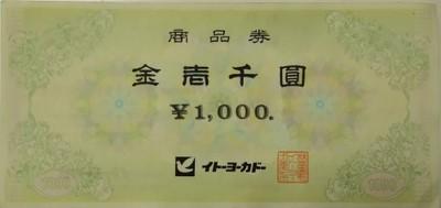 イトーヨーカドー商品券