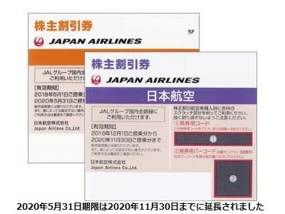 JAL(日本航空)株主優待券の高価買取