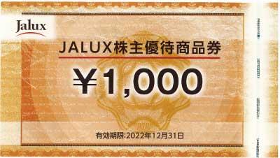 JALUX株主優待券の高価買取
