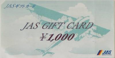 JASギフトカード