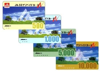JA-SS専用プリペイドカード
