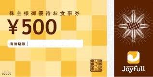 ジョイフル株主優待券の高価買取