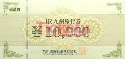 JR九州旅行券の高価買取