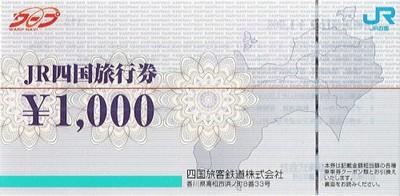 JR四国旅行券の高価買取