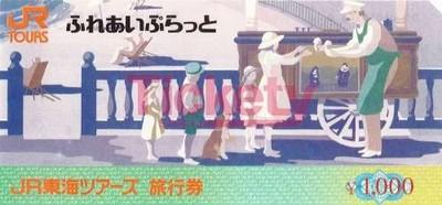 JR東海ツアーズ旅行券の高価買取