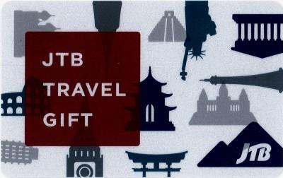 JTBトラベルギフト(カードタイプ)の高価買取
