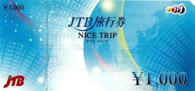 買取:JTB旅行券