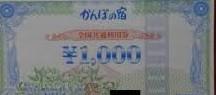 かんぽの宿全国共通利用券