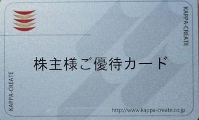 カッパ・クリエイト株主優待券