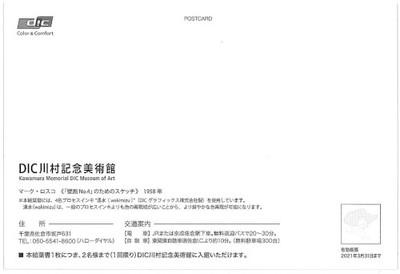 DIC (川村記念美術館 招待券)