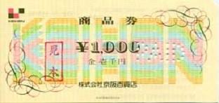 京阪百貨店商品券