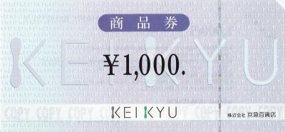 京急百貨店商品券の高価買取