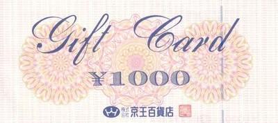 京王百貨店商品券